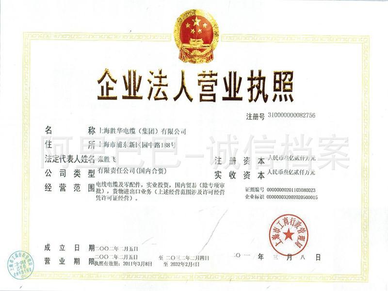 上海电缆厂有限公�_上海胜华电缆厂有限公 图片合集