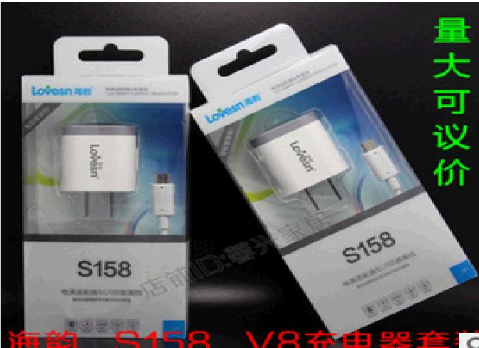 海韵 s158 v8 智能手机充电器套装