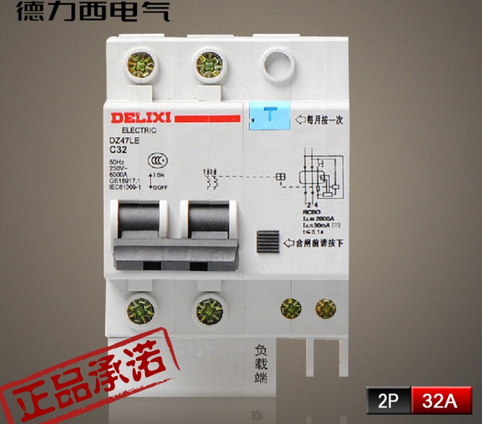 家居用电按照照明回路、电源插座回路、空调回路分开布线,当其中一个回路(如插座开关)出现故障时,其他回路仍可正常供电。插座回路须安装剩余电流动作保护装置,防止家用电器因剩余电流造成人身电击事故。 1、住户配电箱总开关一般选择二极(即2P)32A-40A小型断路器; 2、插座回路一般选择16A/30mA的剩余电流动作保护断路器,如:厨房、卫浴间等; 3、照明回路一般选择10A-16A小型断路器; 4、空调回路一般选择16A-25A的小型断路器; 5、采用双极或1P+N(相线+中性线)断路器,当线路出现断路或者