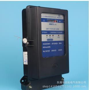 三相电子式计度器电能表dts541
