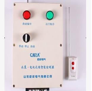 远程遥控器厂家_无线远程1500米遥控器批发_山东380v遥控器价格