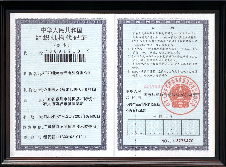 广东浦光电线电缆有限公司