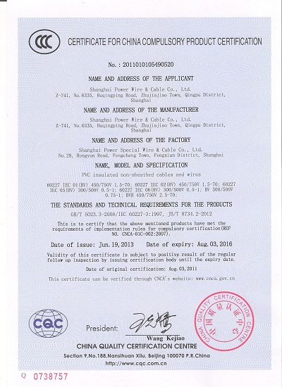 CCC证书4