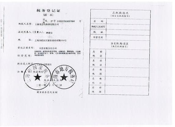 上海隆进特殊钢有限公司税务登记证