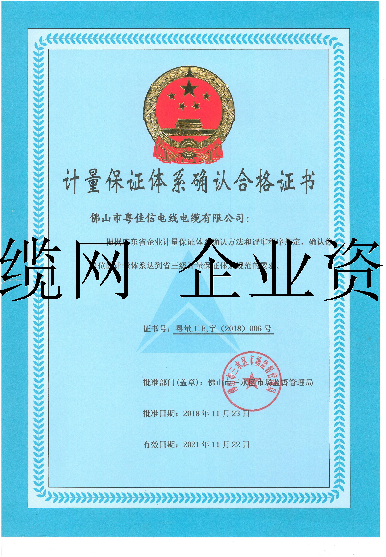 计量保证体系确认合格证书
